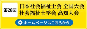 第28回 日本社会福祉士会全国大会・社会福祉士学会(高知大会)