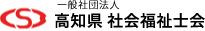 一般社団法人 高知県 社会福祉士会